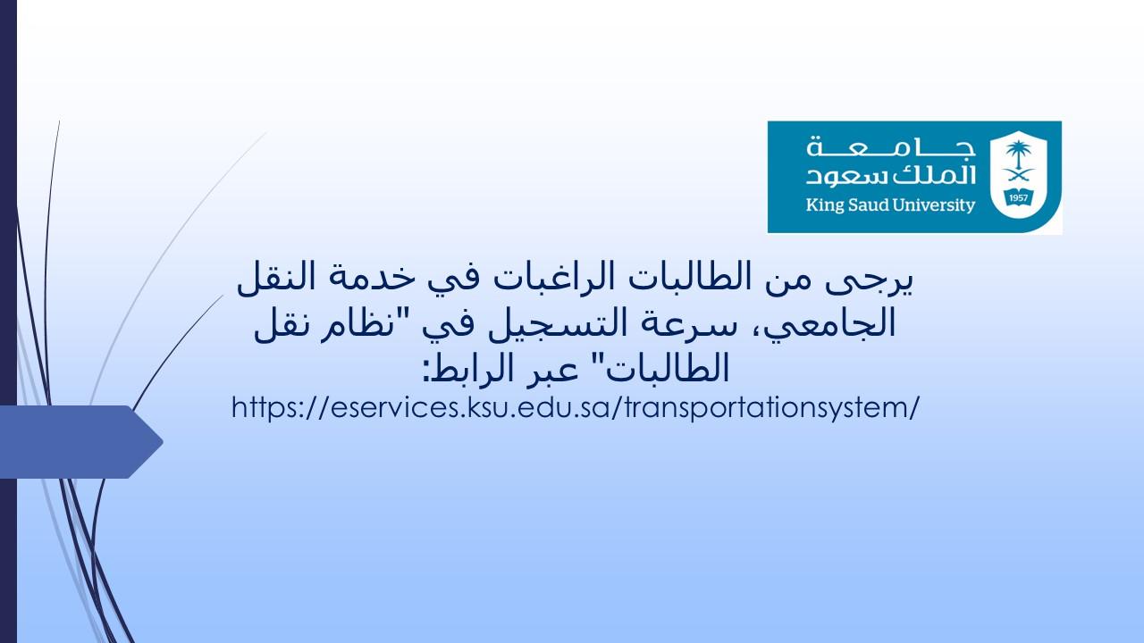 خدمة نقل الطالبات -
